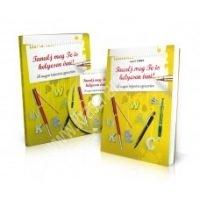 Tanulj meg Te is helyesen írni! Gyakorló DVD 8 éves kortól